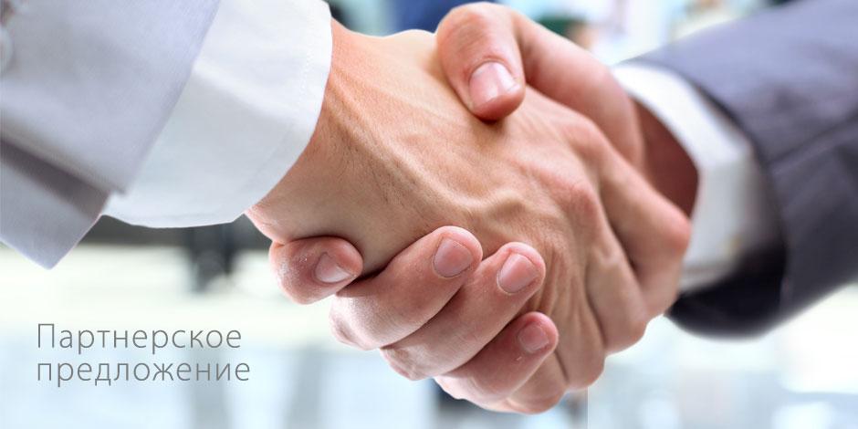 Партнерское предложение / Приглашаем к сотрудничеству