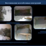Этапы восстановлении железобетонных и металлических конструкций
