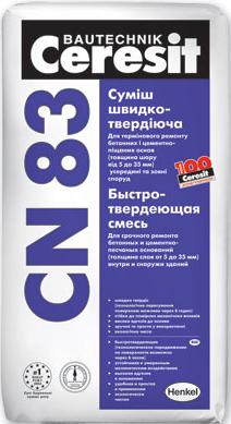 Ремсостав Сeresit CN 83 - купить в Киеве!