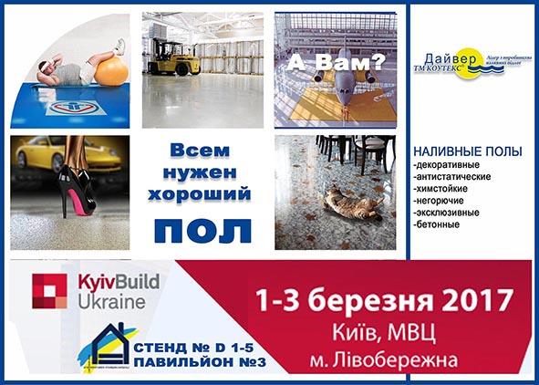 Выставка KyivBuild Ukraine 1-3 марта 2017