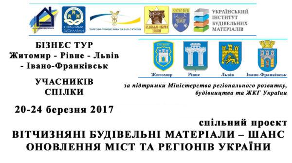 Бизнес тур Всеукраинского объединения производителей стройматериалов 20-24 марта 2017